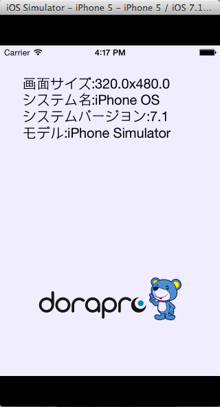ios7_iphone5_xcode6