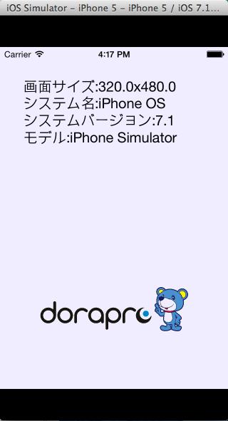 ios7_iphone5_xcode6