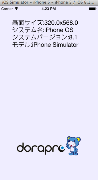 ios8_iphone5_xcode6