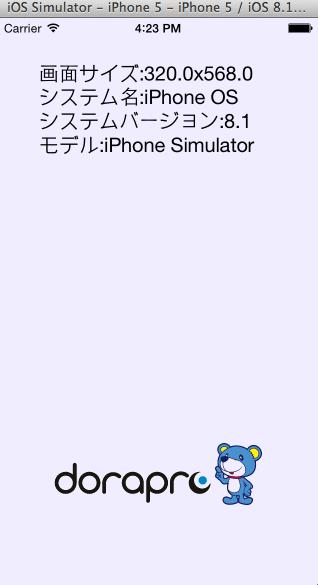 ios8_iphone5_xcode6
