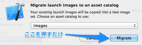 xcode6_asset_catalog_migrate
